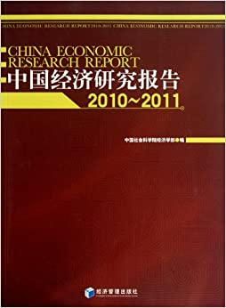 2010~2011- China Economic Research Report (Chinese Edition)