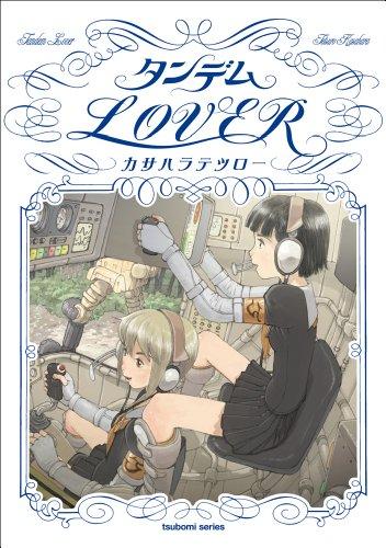 タンデムLOVER (まんがタイムKRコミックス つぼみシリーズ)