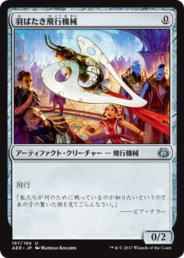 Magic: the Gathering / Ornithopter(167) - Aether Revolt / A Japanese Single individual Card
