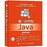 第一行代码Java(视频讲解版)(附光盘)