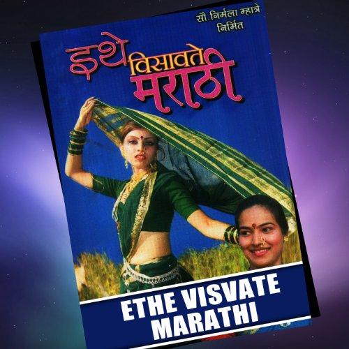 Amazon.com: Bhui Tambadi: Shakuntala Jadhav & Jaywant