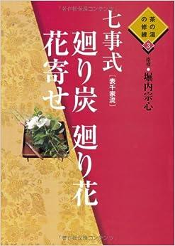Book's Cover of 七事式(表千家流) 廻り炭 廻り花 花寄せ (茶の湯の修練 3) (日本語) 大型本 – 2009/4/16