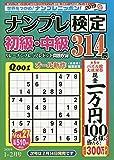 ナンプレ検定初級・中級 2020年 01 月号 [雑誌]