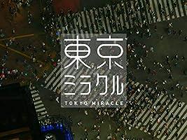 Nスペ 東京ミラクル(NHKオンデマンド)