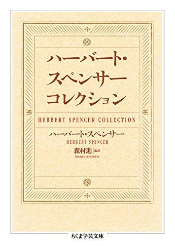 ハーバート・スペンサー コレクション (ちくま学芸文庫)