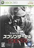 Tom Clancy's Splinter Cell: Double Agent [Japan Import]