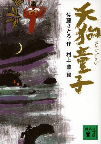 天狗童子 (講談社文庫)