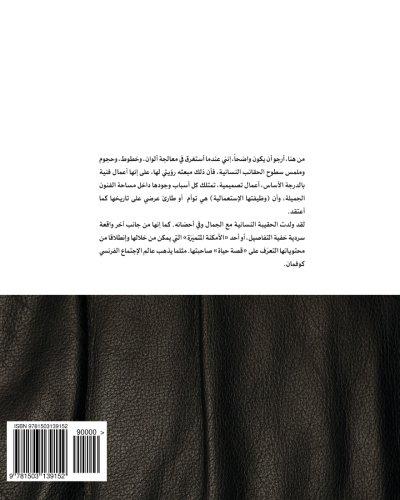 the handbag: an intense history of Seduction (Arabic - Bag Designs Prada