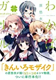 Wakaba Girl (Manga Time KR Comics) Manga