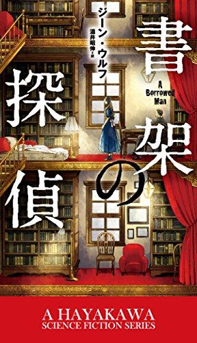 書架の探偵 (新☆ハヤカワ・SF・シリーズ)
