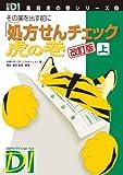 「処方せんチェック」虎の巻 改訂版 上 (日経DI薬局虎の巻シリーズ)