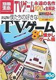 決定版! 僕たちの好きなTVゲーム 80年代懐かしゲーム編 (別冊宝島) (別冊宝島  カルチャー&スポーツ)