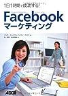 1日1時間で成功する! Facebookマーケティング