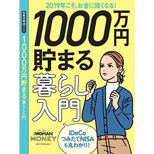 日経ウーマン 2019年2月号 付録