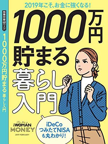 日経 WOMAN 最新号 追加画像