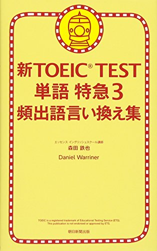 New TOEIC TEST word express three frequent word paraphrase Collection (2012) ISBN: 4023311197 [Japanese Import]