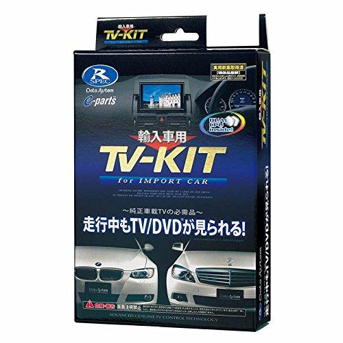 データシステム (Data System) メルセデス ベンツ用 テレビキット+切替スイッチ (TSW003) 付き BTV935PS B00PA1PUCM