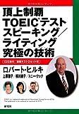 頂上制覇 TOEIC(R)テスト スピーキング/ライティング 究極の技術(テクニック) (頂上制覇 TOEIC(R)テスト 究極の技術(テクニック) シリーズ)