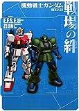 機動戦士ガンダム 戦場の絆 REV.2.50 Tactics Guide (ファミ通の攻略本)
