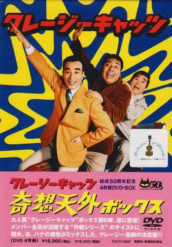 クレージーキャッツ 奇想天外ボックス [DVD] B000O17BT8