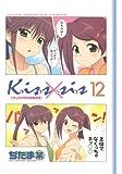 DVD付き初回限定版 Kiss×sis (12) (講談社キャラクターズA)