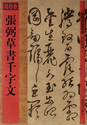 Cursive Script of Thousand Character Classic by Zhang Bi (Calligraphy of Reserved National Treasure LXIII) (Chinese Edition)