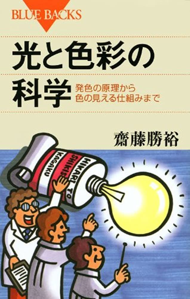 世界笑伝説レーザーの教科書
