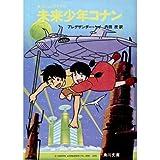 Future Boy Conan (Kadokawa Bunko red cable 3-1) (1988) ISBN: 4042815014 [Japanese Import]