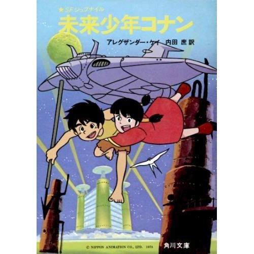Future Boy Conan (Kadokawa Bunko red cable 3-1) (1988) ISBN: 4042815014 [Japanese Import]