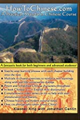 HowToChinese.com: A Practical Mandarin Chinese Course (Volume 1) Paperback