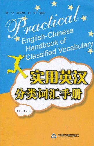 Practical English CLASSIFIED Manual: Li Ning Caojia learn Liu ... 118(Chinese Edition)
