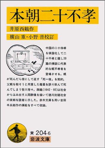 本朝二十不孝 (岩波文庫)