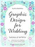 ウェディングのデザイン―Graphic Design for Wedding