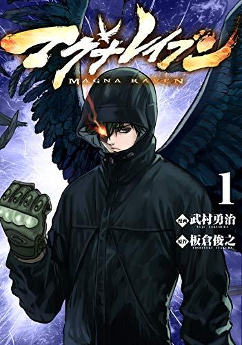 マグナレイブン(1) / 武村勇治