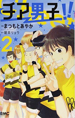 Cheer boys! 2 (Ribbon Mascot Comics cookies) (2012) ISBN: 4088672135 [Japanese Import]
