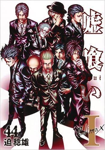 嘘喰い 第01-44巻 [Usogui vol 01-44]