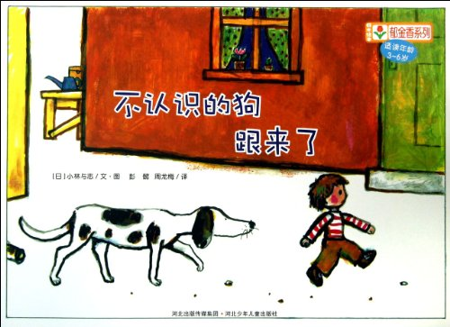 The Unknown Dog Follows (For Kids at the Age of 3 to 6) (Chinese Edition)