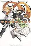 シチハゴジュウロク(2) (講談社コミックス)
