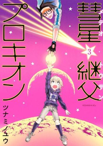 彗星継父プロキオン(3)<完> (KCx)