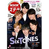 NHK ステラ 2020年 12/18号