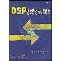 DSP基礎理論與應用技術