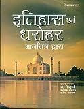 Itihas avam Dharohar Manchitra Dwara