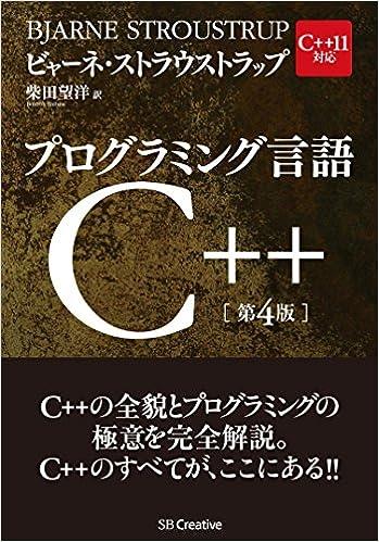 プログラミング言語C++ 第4版 | ...