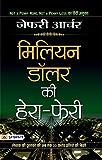 MILLION DOLLAR KI HERA-PHERI (Hindi Edition)