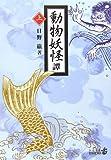 動物妖怪譚〈上〉 (中公文庫BIBLIO)