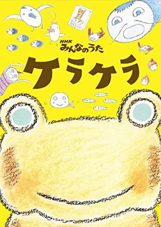 NHKみんなのうた ケラケラ(DVD付)