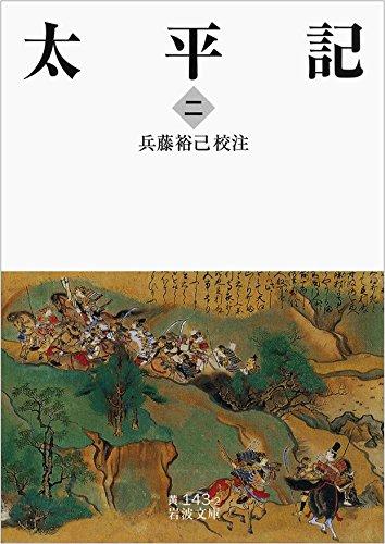 太平記(二) (岩波文庫)