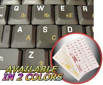 Pegatinas para teclado macedoniano con letras amarillas y ...