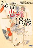 秘書・恵純18歳 (ホーム社漫画文庫)