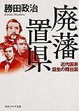 廃藩置県近代国家誕生の舞台裏 (角川ソフィア文庫)